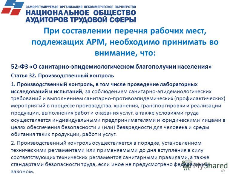 52-ФЗ «О санитарно-эпидемиологическом благополучии населения» Статья 32. Производственный контроль 1. Производственный контроль, в том числе проведение лабораторных исследований и испытаний, за соблюдением санитарно-эпидемиологических требований и вы