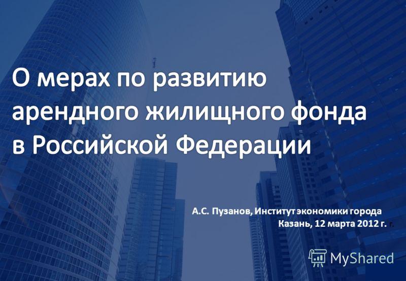 А.С. Пузанов, Институт экономики города Казань, 12 марта 2012 г. г.