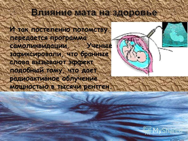 www.themegallery.comCompany Logo И так постепенно потомству передается программа самоликвидации. Ученые зафиксировали, что бранные слова вызывают эффект подобный тому, что дает радиоактивное облучение мощностью в тысячи рентген.
