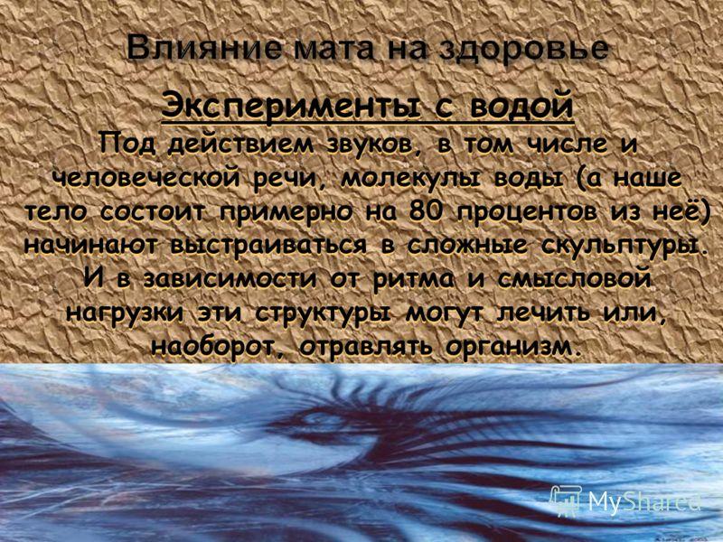 www.themegallery.comCompany Logo Эксперименты с водой Под действием звуков, в том числе и человеческой речи, молекулы воды (а наше тело состоит примерно на 80 процентов из неё) начинают выстраиваться в сложные скульптуры. И в зависимости от ритма и с