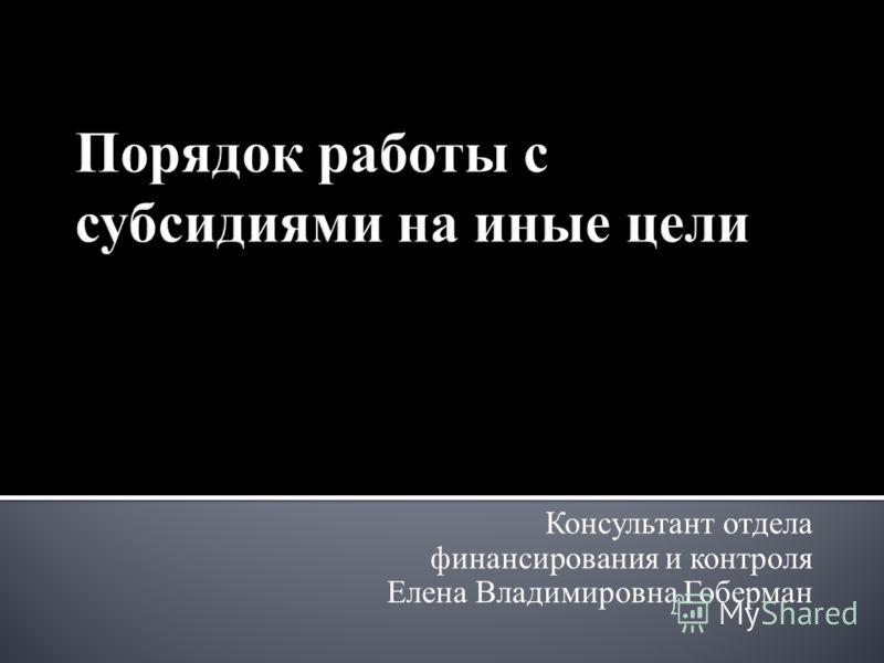 Консультант отдела финансирования и контроля Елена Владимировна Гоберман