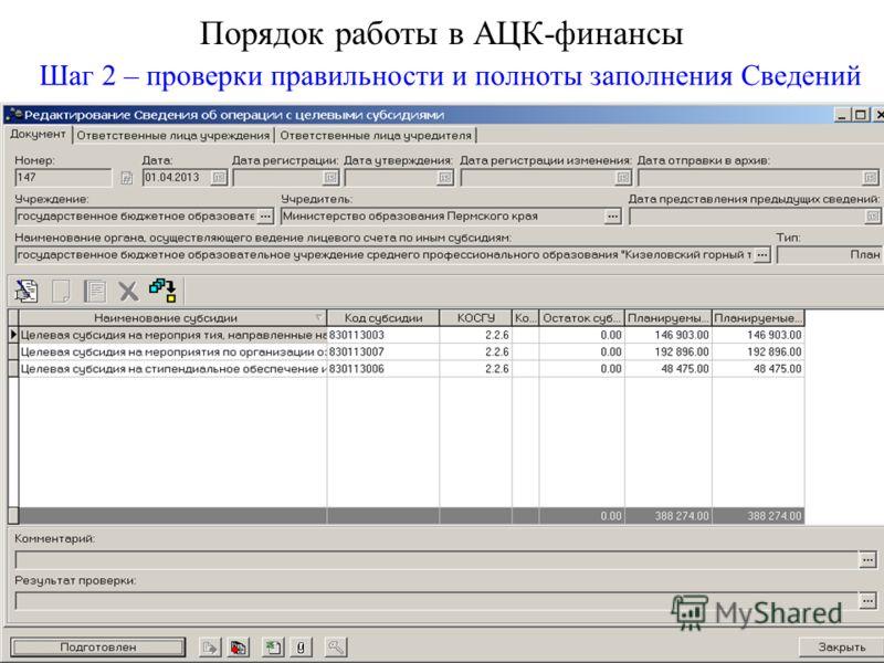 Шаг 2 – проверки правильности и полноты заполнения Сведений Порядок работы в АЦК-финансы