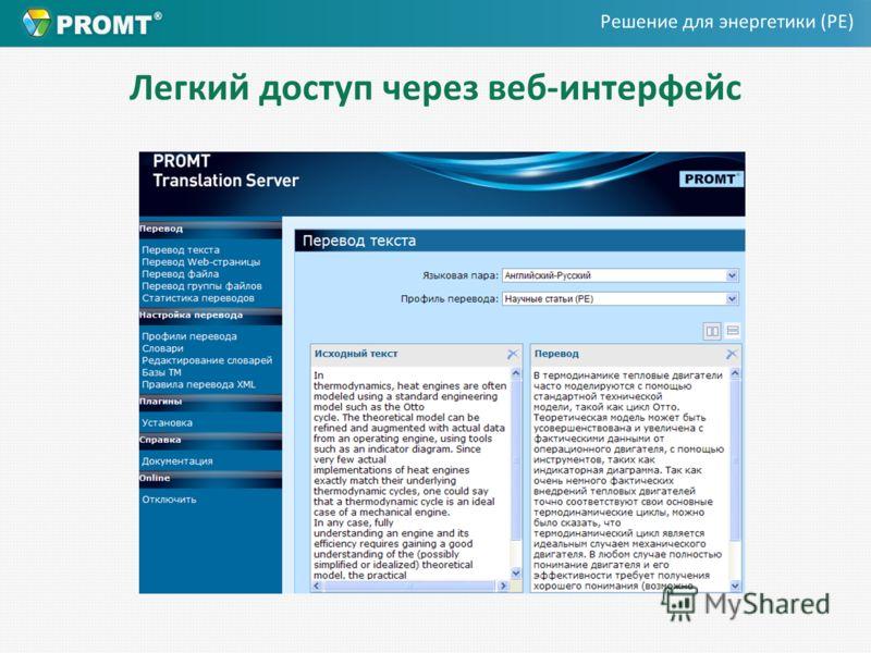 Легкий доступ через веб-интерфейс Решение для энергетики (PE)