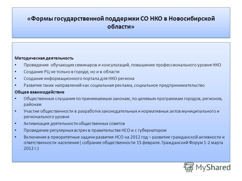 «Формы государственной поддержки СО НКО в Новосибирской области» Методическая деятельность Проведение обучающих семинаров и консультаций, повышение профессионального уровня НКО Создание РЦ не только в городе, но и в области Создание информационного п