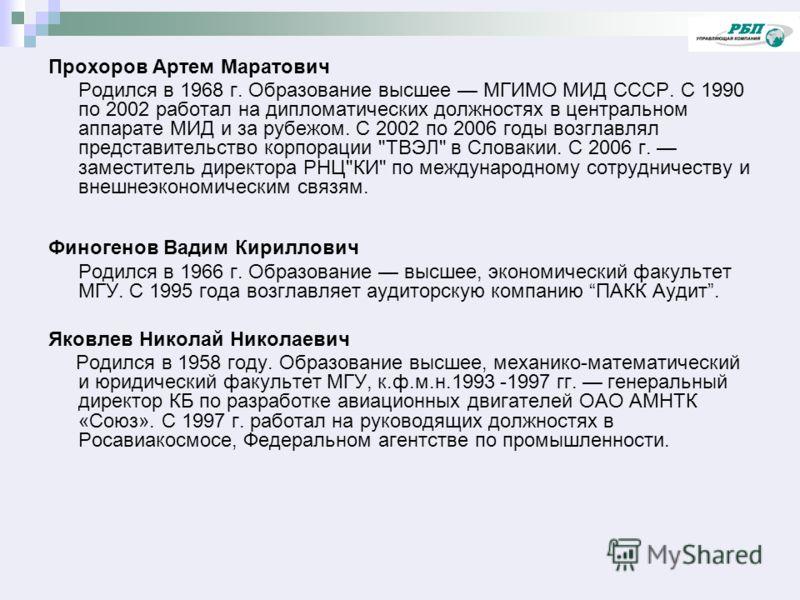 Прохоров Артем Маратович Родился в 1968 г. Образование высшее МГИМО МИД СССР. С 1990 по 2002 работал на дипломатических должностях в центральном аппарате МИД и за рубежом. С 2002 по 2006 годы возглавлял представительство корпорации