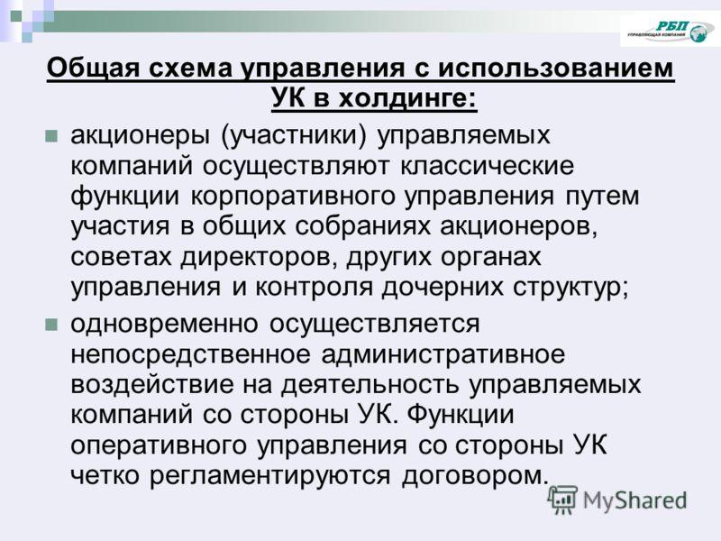 Общая схема управления с