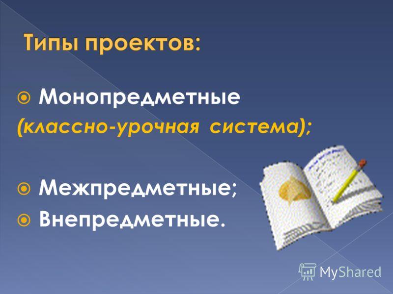 Монопредметные (классно-урочная система); Межпредметные; Внепредметные.