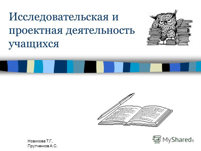 Новикова Т.Г., Прутченков А.С. 1 Исследовательская и проектная деятельность учащихся