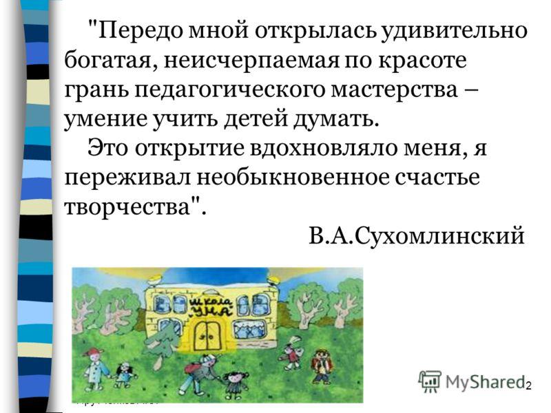 Новикова Т.Г., Прутченков А.С. 2