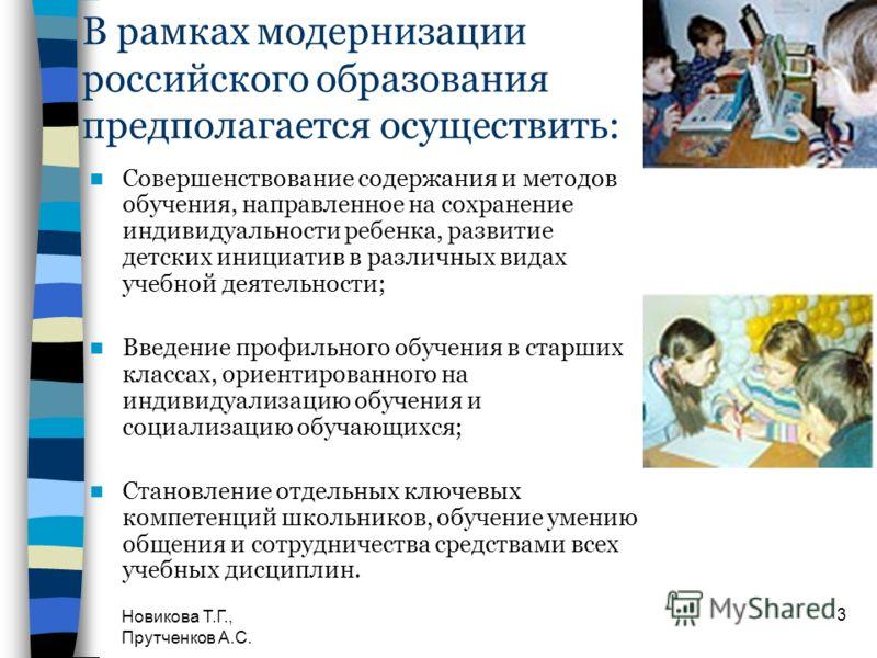 Новикова Т.Г., Прутченков А.С. 3 В рамках модернизации российского образования предполагается осуществить: Совершенствование содержания и методов обучения, направленное на сохранение индивидуальности ребенка, развитие детских инициатив в различных ви