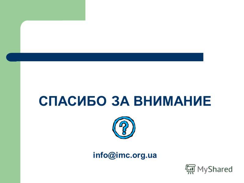 СПАСИБО ЗА ВНИМАНИЕ info@imc.org.ua