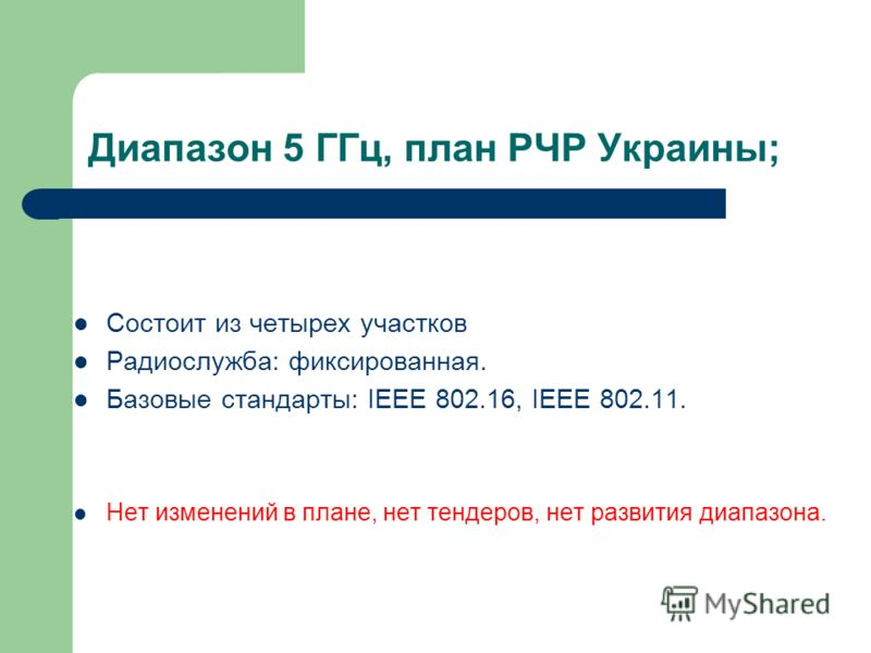 Диапазон 5 ГГц, план РЧР Украины; Состоит из четырех участков Радиослужба: фиксированная. Базовые стандарты: IEEE 802.16, IEEE 802.11. Нет изменений в плане, нет тендеров, нет развития диапазона.