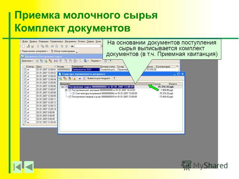 Приемка молочного сырья Комплект документов На основании документов поступления сырья выписывается комплект документов (в т.ч. Приемная квитанция)