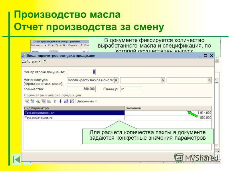 Производство масла Отчет производства за смену В документе фиксируется количество выработанного масла и спецификация, по которой осуществлен выпуск Для расчета количества пахты в документе задаются конкретные значения параметров