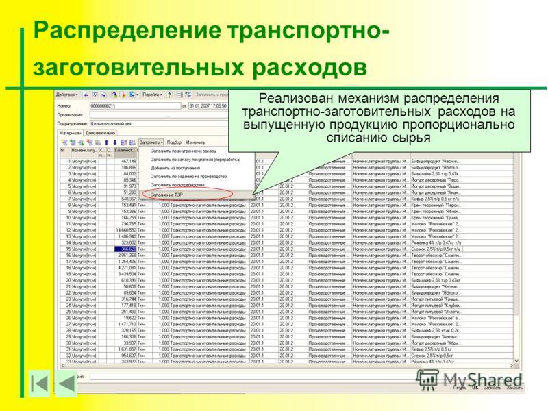 Распределение транспортно- заготовительных расходов Реализован механизм распределения транспортно-заготовительных расходов на выпущенную продукцию пропорционально списанию сырья