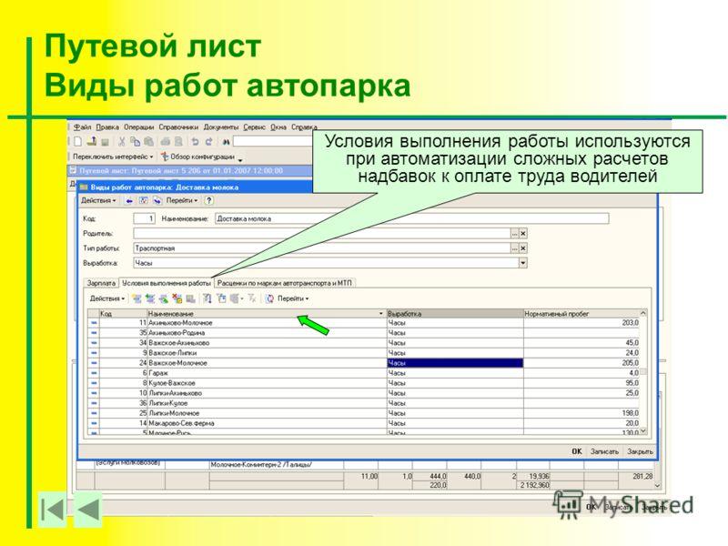 Путевой лист Виды работ автопарка Условия выполнения работы используются при автоматизации сложных расчетов надбавок к оплате труда водителей