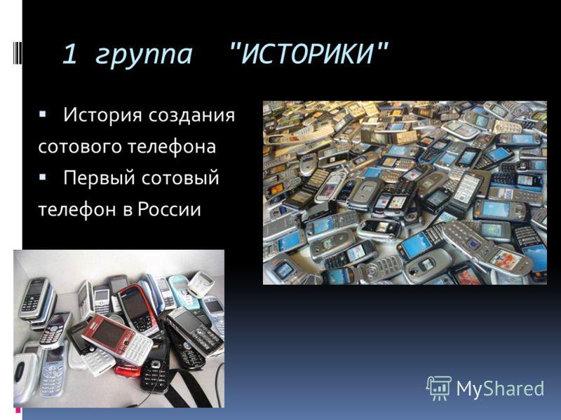 1 группа ИСТОРИКИ История создания сотового телефона Первый сотовый телефон в России