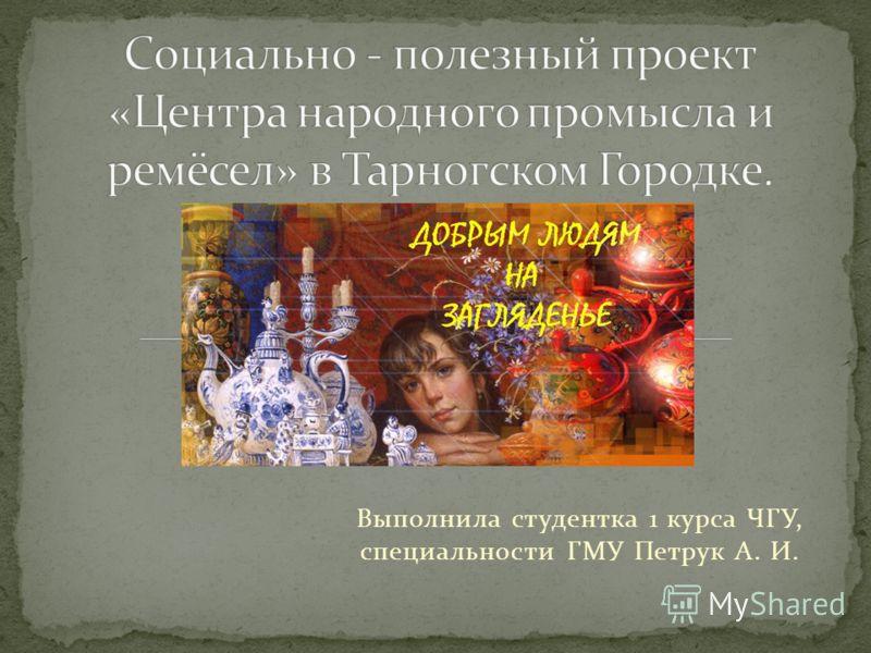 Выполнила студентка 1 курса ЧГУ, специальности ГМУ Петрук А. И.