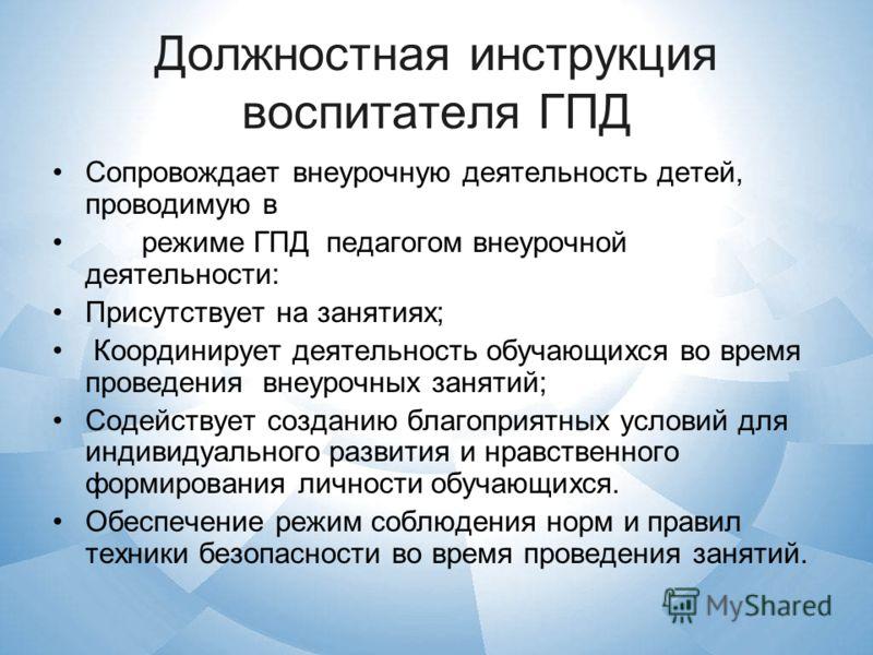 педагог воспитатель должностная инструкция - фото 10