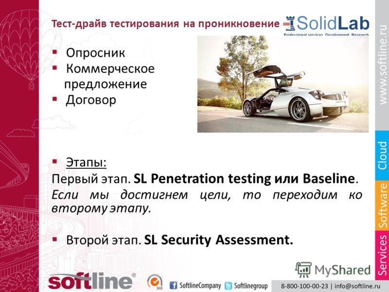 Тест-драйв тестирования на проникновение Опросник Коммерческое предложение Договор Этапы: Первый этап. SL Penetration testing или Baseline. Если мы достигнем цели, то переходим ко второму этапу. Второй этап. SL Security Assessment.
