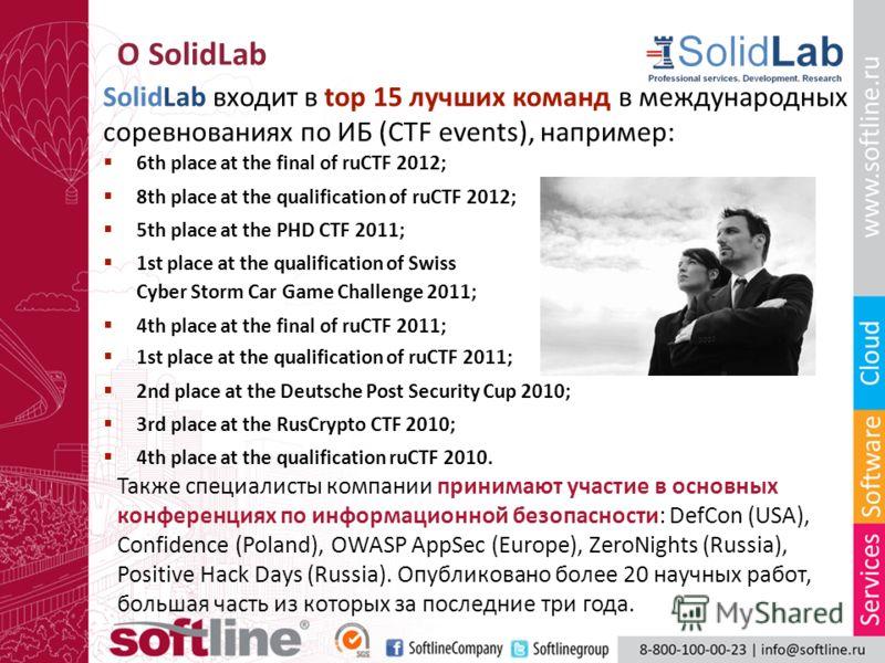 SolidLab входит в top 15 лучших команд в международных соревнованиях по ИБ (CTF events), например: 6th place at the final of ruCTF 2012; 8th place at the qualification of ruCTF 2012; 5th place at the PHD CTF 2011; 1st place at the qualification of Sw