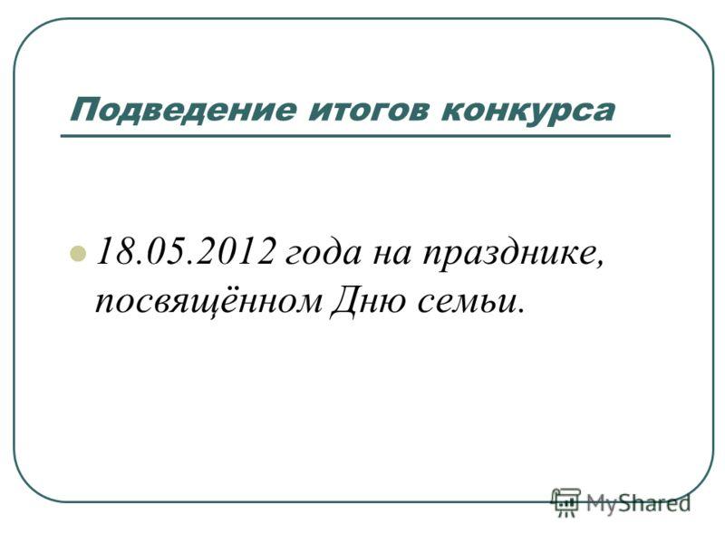 Подведение итогов конкурса 18.05.2012 года на празднике, посвящённом Дню семьи.