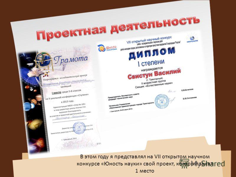 В этом году я представлял на VII открытом научном конкурсе «Юность науки» свой проект, который занял 1 место
