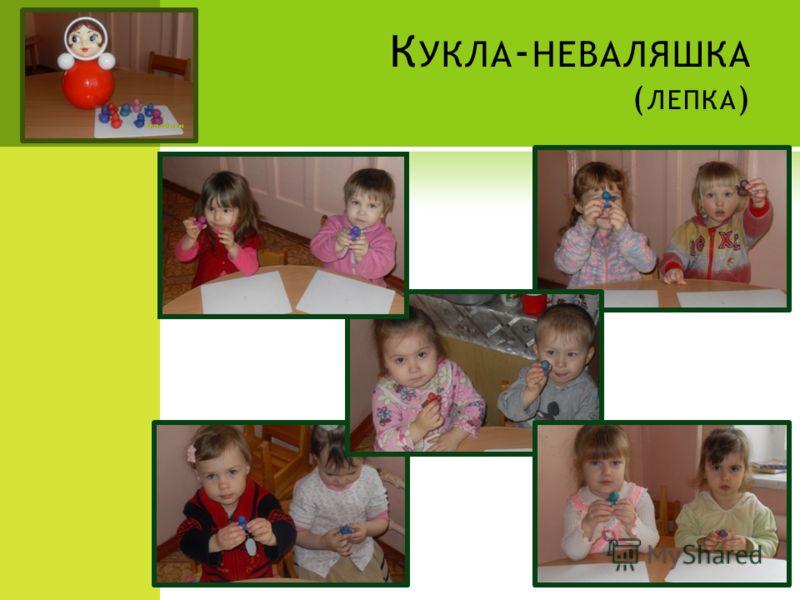 К УКЛА - НЕВАЛЯШКА ( ЛЕПКА )