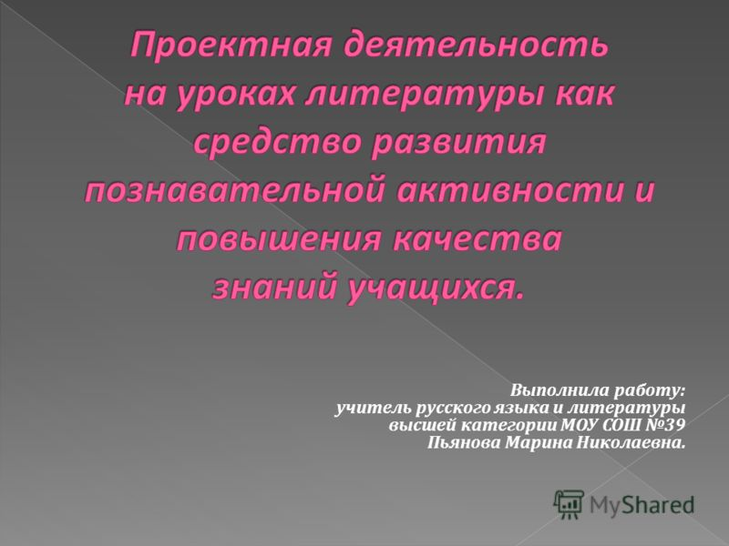 Выполнила работу: учитель русского языка и литературы высшей категории МОУ СОШ 39 Пьянова Марина Николаевна.