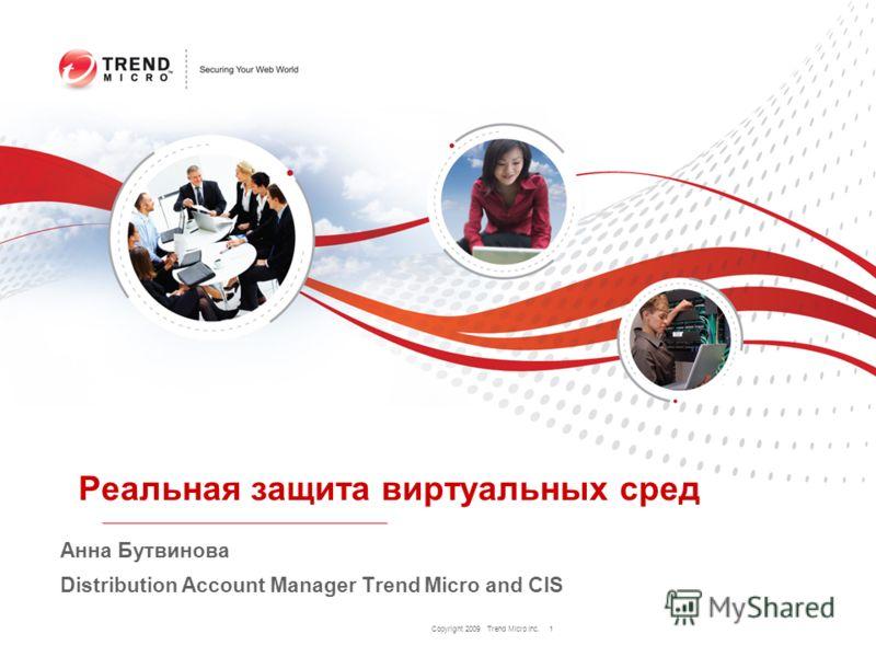 Copyright 2009 Trend Micro Inc. 1 Реальная защита виртуальных сред Анна Бутвинова Distribution Account Manager Trend Micro and CIS