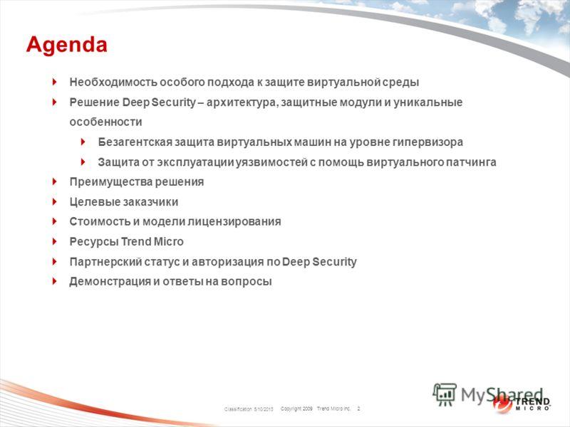 Copyright 2009 Trend Micro Inc. Classification 5/10/2013 2 Agenda Необходимость особого подхода к защите виртуальной среды Решение Deep Security – архитектура, защитные модули и уникальные особенности Безагентская защита виртуальных машин на уровне г