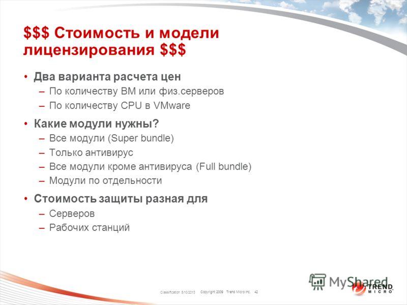 Copyright 2009 Trend Micro Inc. $$$ Стоимость и модели лицензирования $$$ Два варианта расчета цен –По количеству ВМ или физ.серверов –По количеству CPU в VMware Какие модули нужны? –Все модули (Super bundle) –Только антивирус –Все модули кроме антив