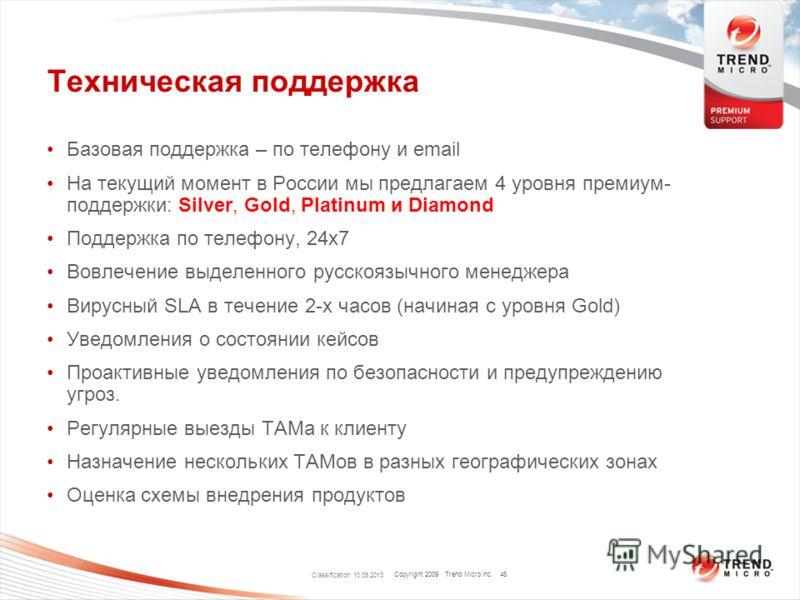 Copyright 2009 Trend Micro Inc. Техническая поддержка Базовая поддержка – по телефону и email На текущий момент в России мы предлагаем 4 уровня премиум- поддержки: Silver, Gold, Platinum и Diamond Поддержка по телефону, 24x7 Вовлечение выделенного ру