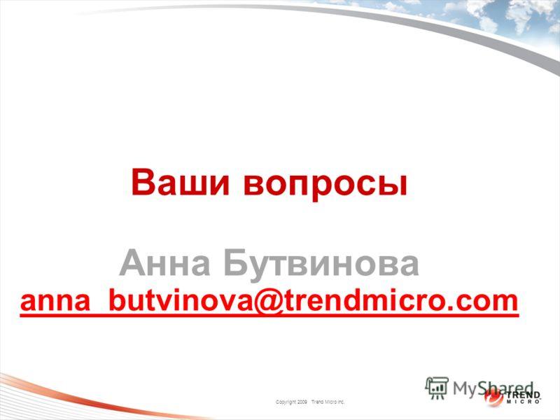 Copyright 2009 Trend Micro Inc. Ваши вопросы Анна Бутвинова anna_butvinova@trendmicro.com anna_butvinova@trendmicro.com