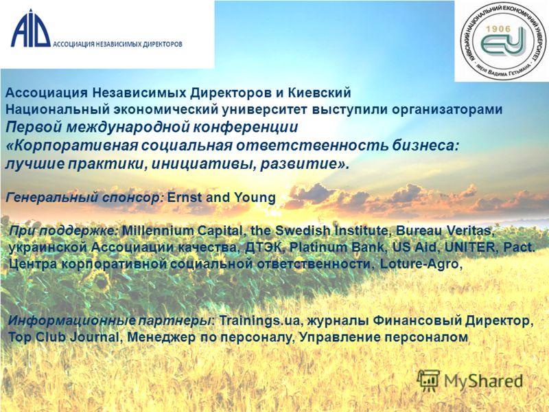 Ассоциация Независимых Директоров и Киевский Национальный экономический университет выступили организаторами Первой международной конференции «Корпоративная социальная ответственность бизнеса: лучшие практики, инициативы, развитие». Генеральный спонс