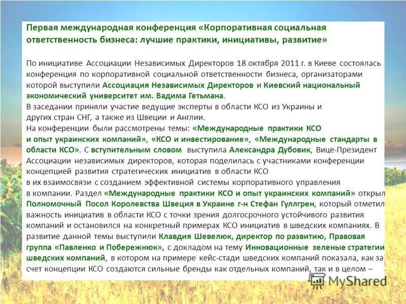 Киевский национальный экономический университет выступили организаторами Первой международной конференции «Корпоративная социальная ответственность бизнеса: лучшие практики, инициативы, развитие» Информационные партнеры: Генеральний Спонсор: Спонсоры
