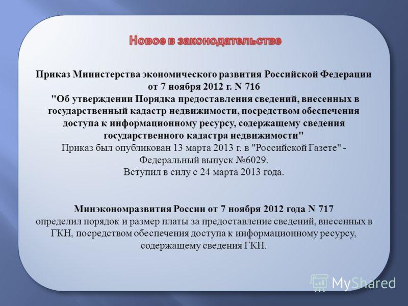 Приказ Министерства экономического развития Российской Федерации от 7 ноября 2012 г. N 716