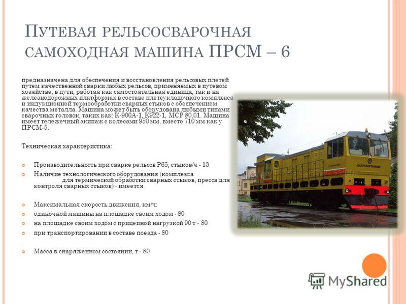 правила транспортировки самоходных путевых машин город ГРОЗНЫЙ Адреса