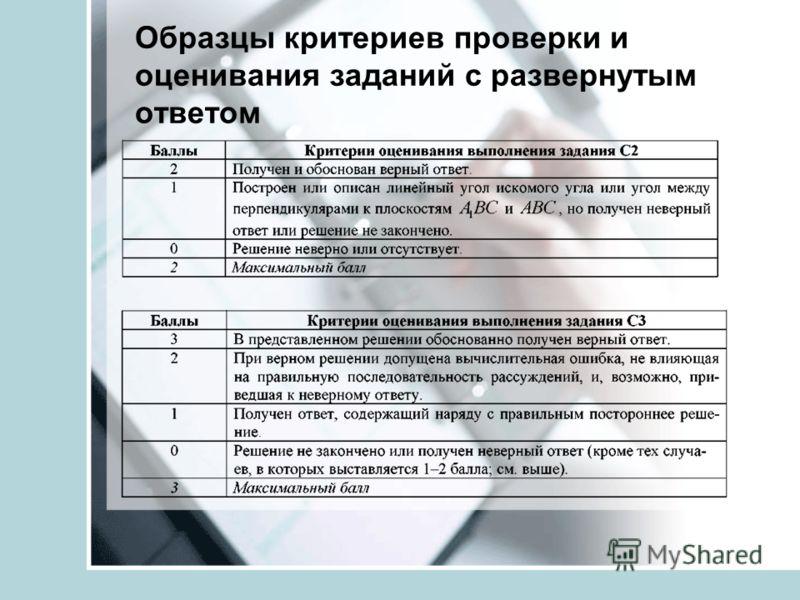 Образцы критериев проверки и оценивания заданий с развернутым ответом