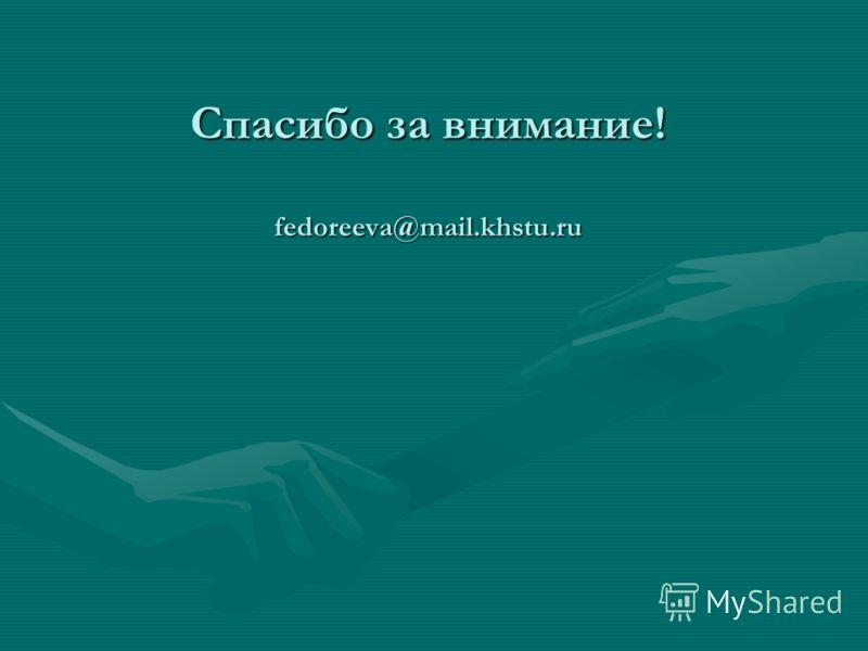Спасибо за внимание! fedoreeva@mail.khstu.ru