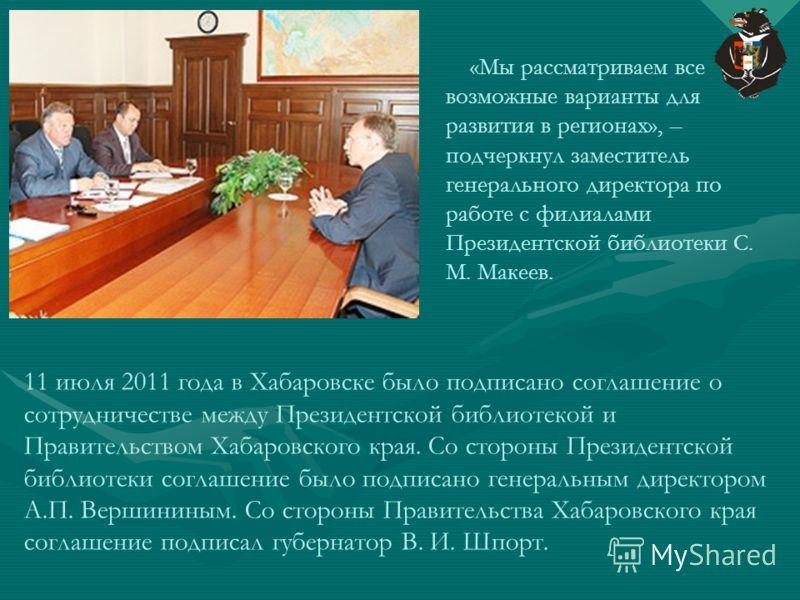 11 июля 2011 года в Хабаровске было подписано соглашение о сотрудничестве между Президентской библиотекой и Правительством Хабаровского края. Со стороны Президентской библиотеки соглашение было подписано генеральным директором А.П. Вершининым. Со сто