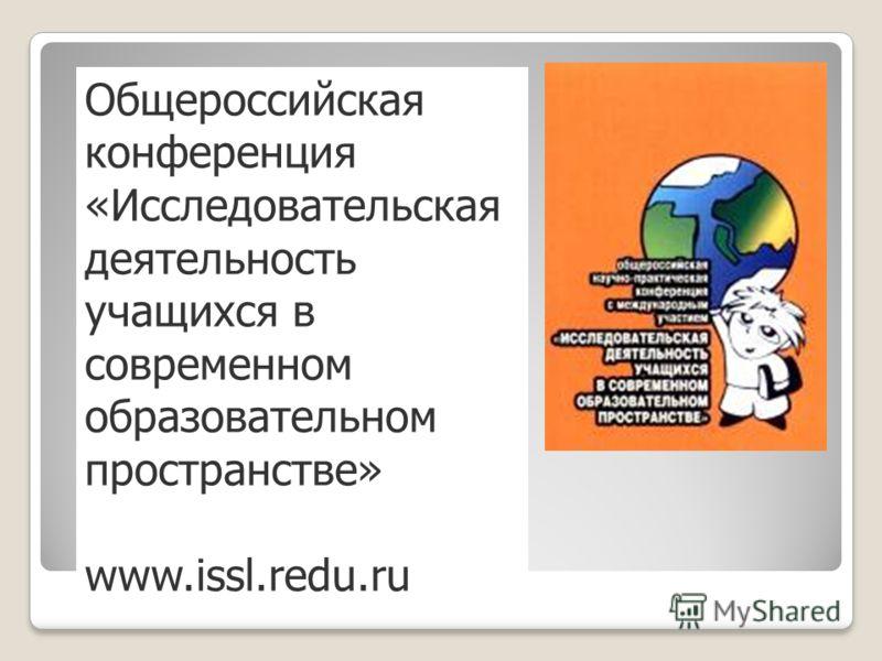 Общероссийская конференция «Исследовательская деятельность учащихся в современном образовательном пространстве» www.issl.redu.ru