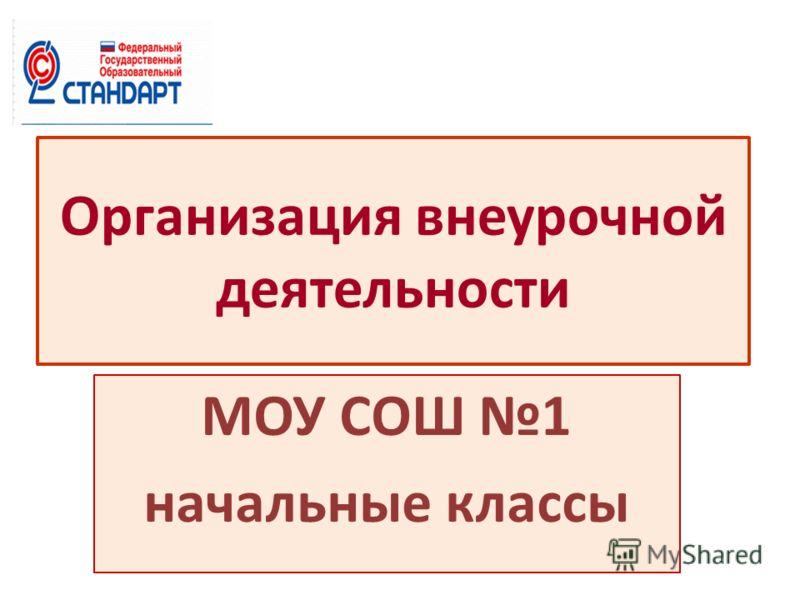 Организация внеурочной деятельности МОУ СОШ 1 начальные классы