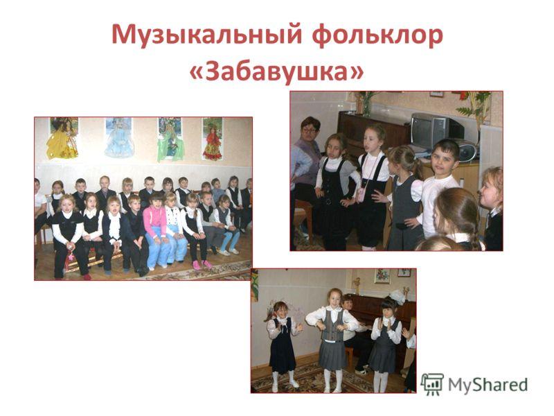 Музыкальный фольклор «Забавушка»