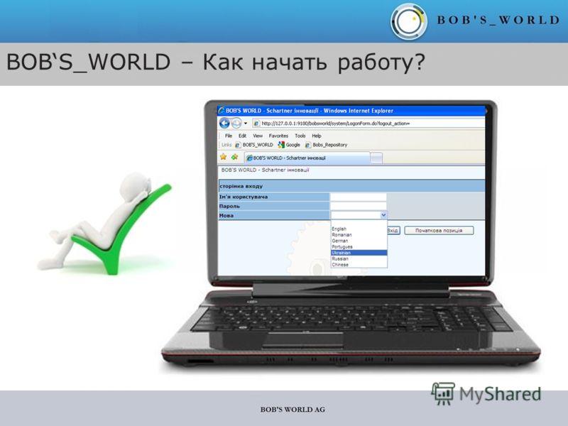 BOBS_WORLD – Как начать работу?