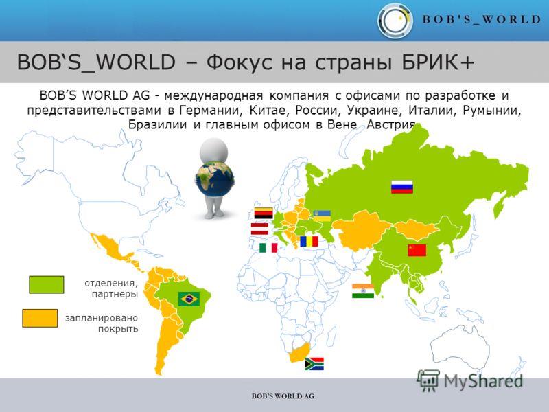 BOBS_WORLD – Фокус на страны БРИК+ BOBS WORLD AG - международная компания с офисами по разработке и представительствами в Германии, Китае, России, Украине, Италии, Румынии, Бразилии и главным офисом в Вене, Австрия. отделения, партнеры запланировано
