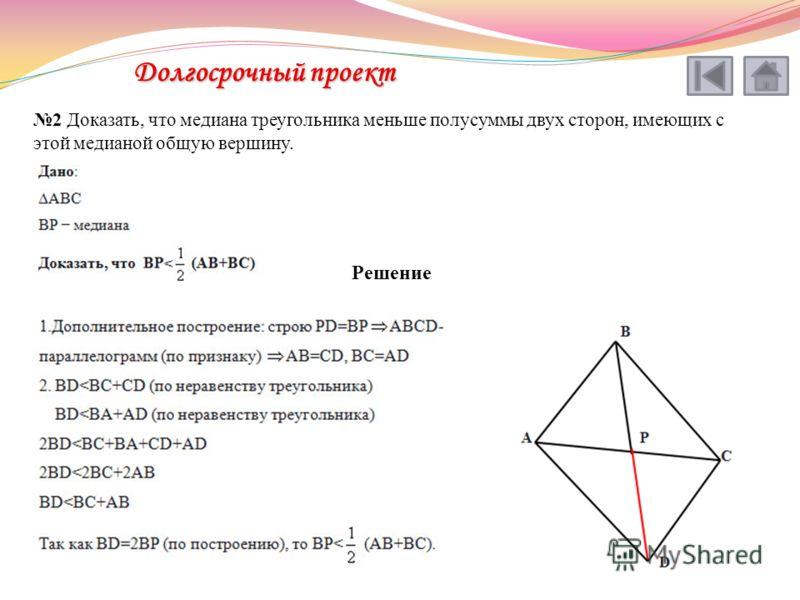 2 Доказать, что медиана треугольника меньше полусуммы двух сторон, имеющих с этой медианой общую вершину. Долгосрочный проект Решение