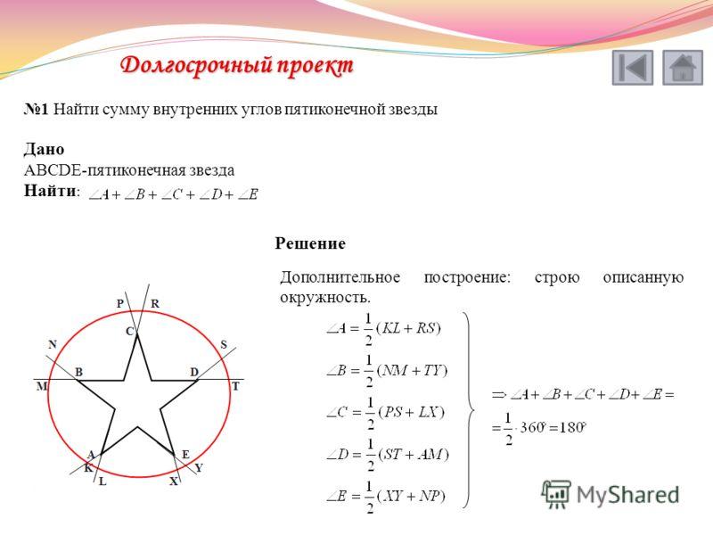 Дополнительное построение: строю описанную окружность. Дано ABCDE-пятиконечная звезда Найти : Долгосрочный проект 1 Найти сумму внутренних углов пятиконечной звезды Решение