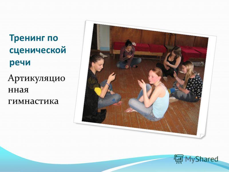 Тренинг по сценической речи Артикуляцио нная гимнастика